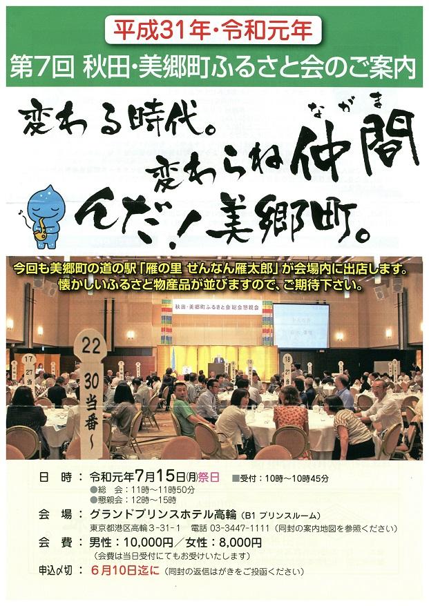 秋田・美郷町ふるさと会会報第7号(テーマ、日時、会場、会費)