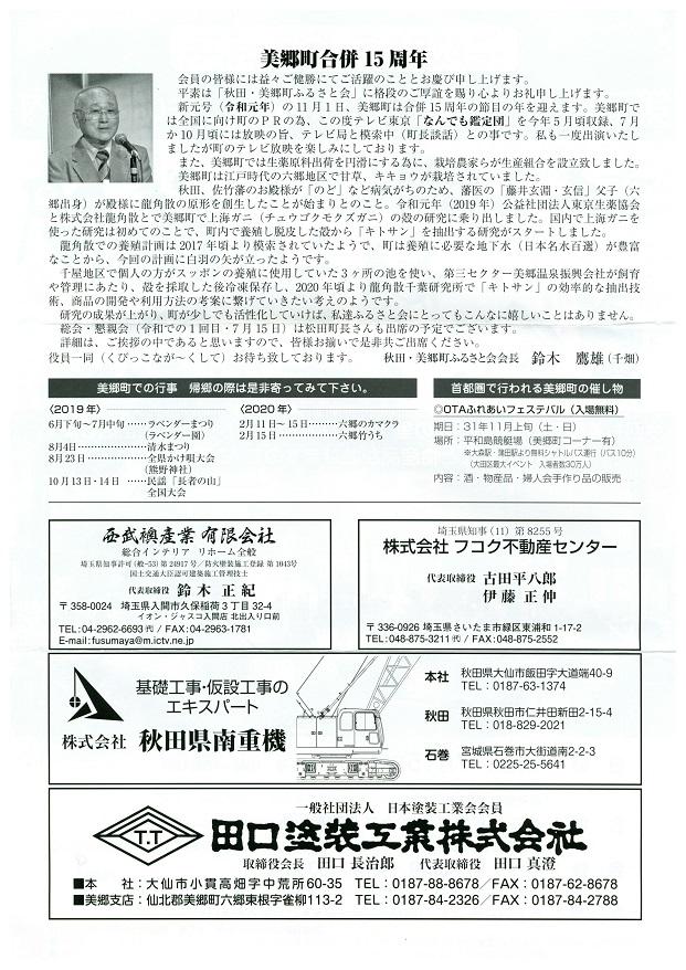 秋田・美郷町ふるさと会会報第7号(会長からのメッセージ)