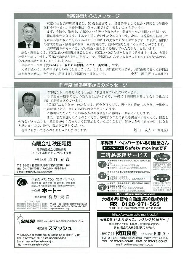 秋田・美郷町ふるさと会会報第7号(当番幹事からのメッセージ、昨年度当番幹事からのメッセージ)