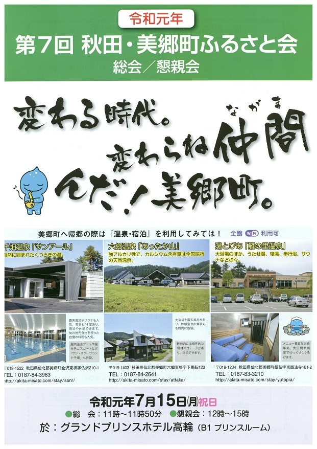 第7回秋田・美郷町ふるさと会パンフレット(テーマ、日時、会場)