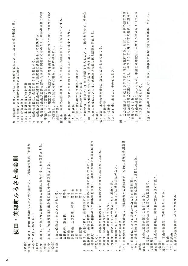 第7回秋田・美郷町ふるさと会パンフレット(会則)
