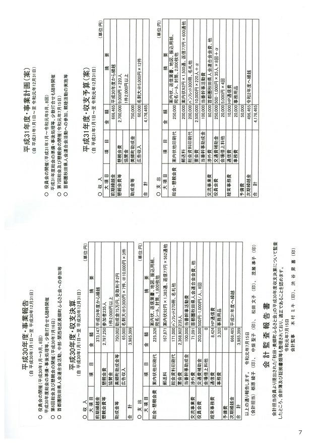 第7回秋田・美郷町ふるさと会パンフレット(事業報告、収支決算、会計監査報告、事業計画(案)、収支予算(案))