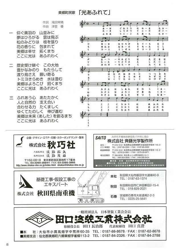 第7回秋田・美郷町ふるさと会パンフレット(美郷町民歌「光あふれて」)
