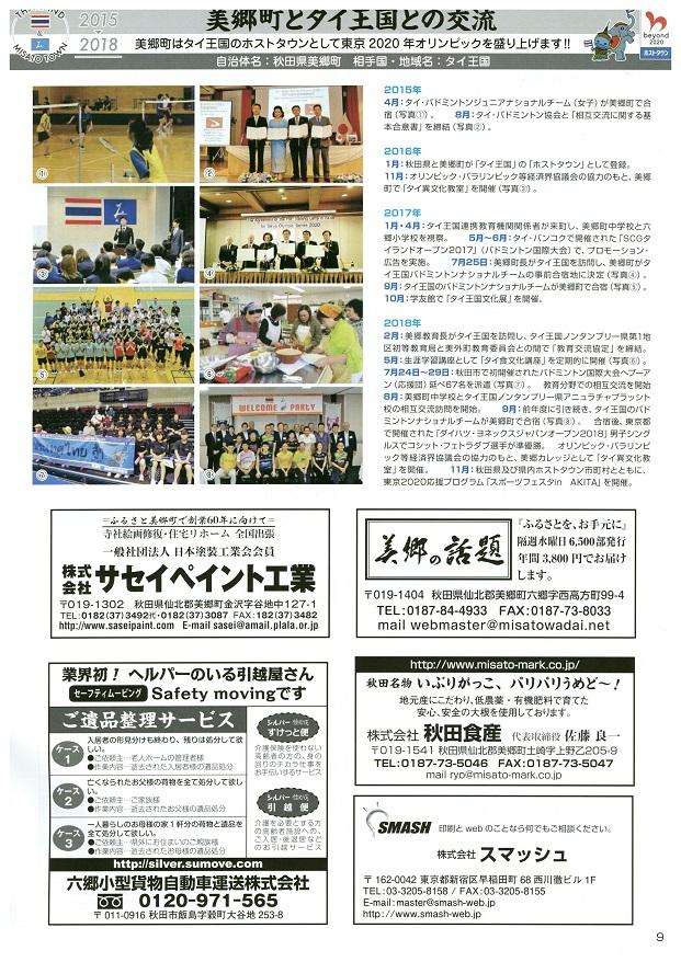 第7回秋田・美郷町ふるさと会パンフレット(美郷町とタイ王国との交流)