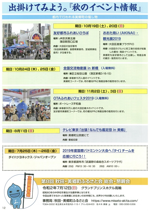 第7回秋田・美郷町ふるさと会パンフレット(都内で行われる美郷町の催し物)