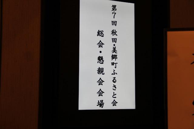 第7回秋田・美郷町ふるさと会の風景(受付)