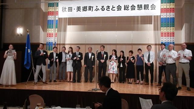 第7回秋田・美郷町ふるさと会の風景(町民歌合唱)