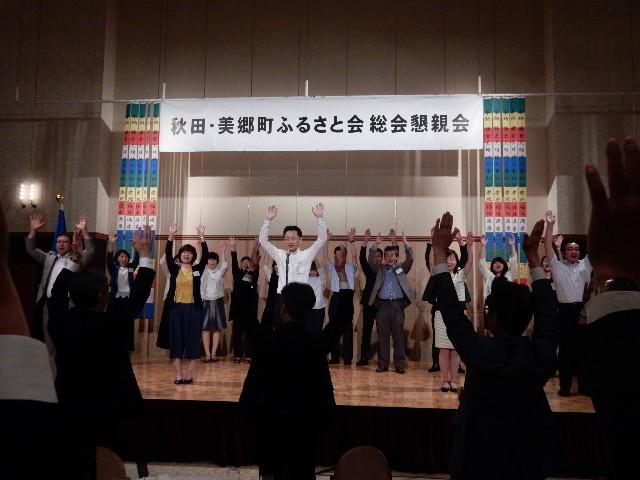 第7回秋田・美郷町ふるさと会の風景(万歳三唱)