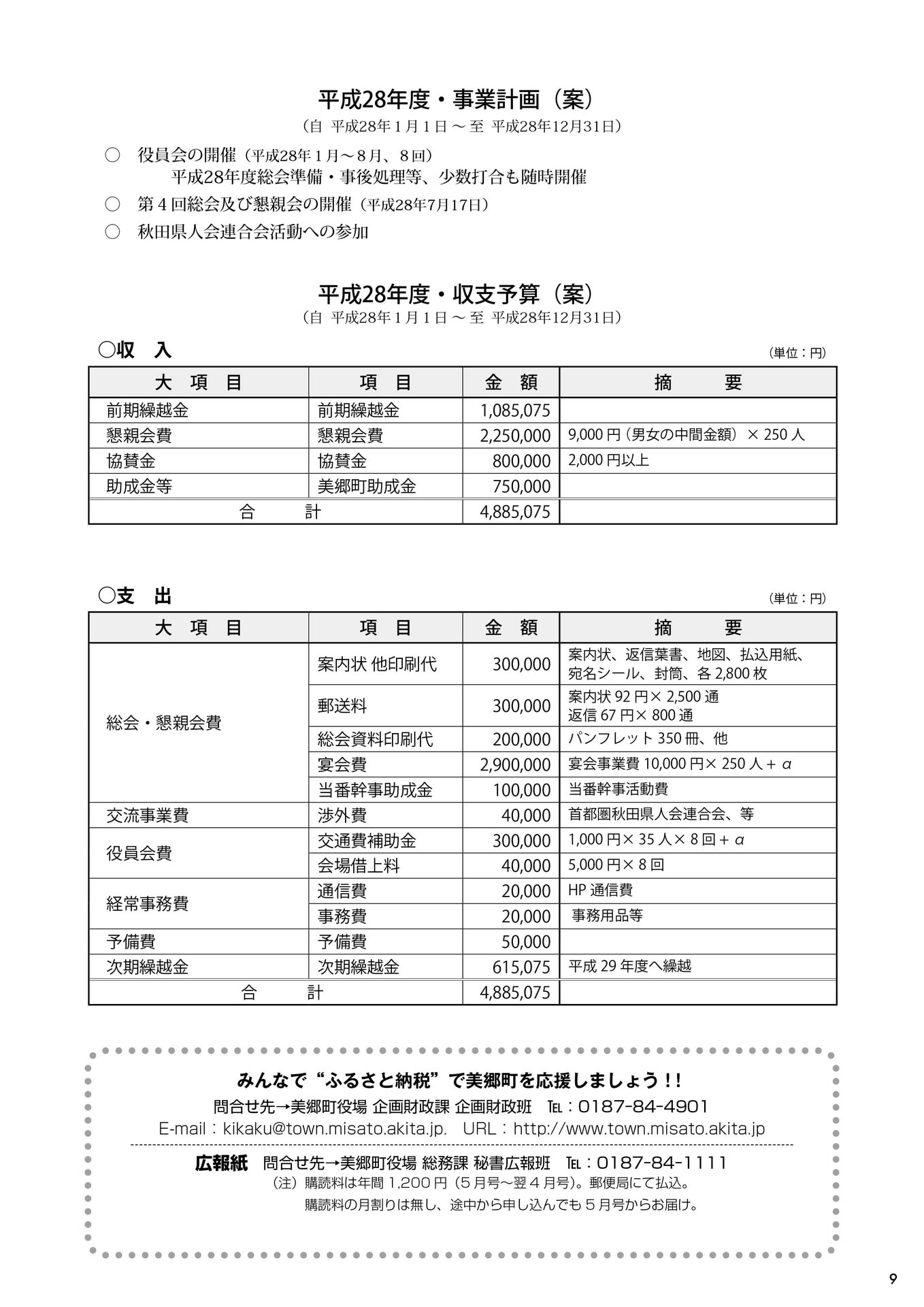 第4回秋田・美郷町ふるさと会パンフレット(事業計画(案)、収支予算(案))