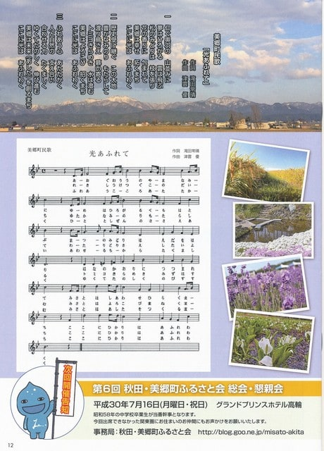 第5回秋田・美郷町ふるさと会パンフレット(美郷町民歌「光あふれて」)
