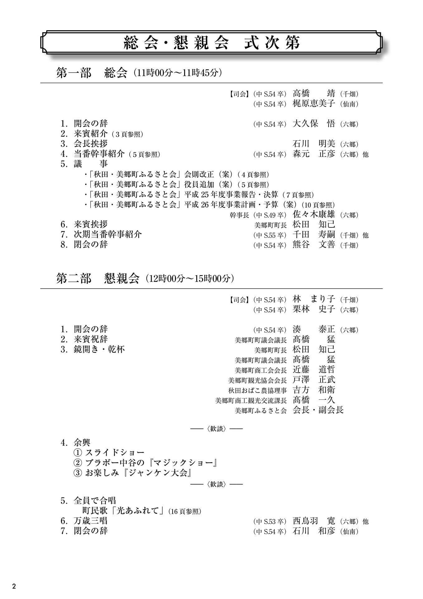 第2回秋田・美郷町ふるさと会パンフレット(式次第)