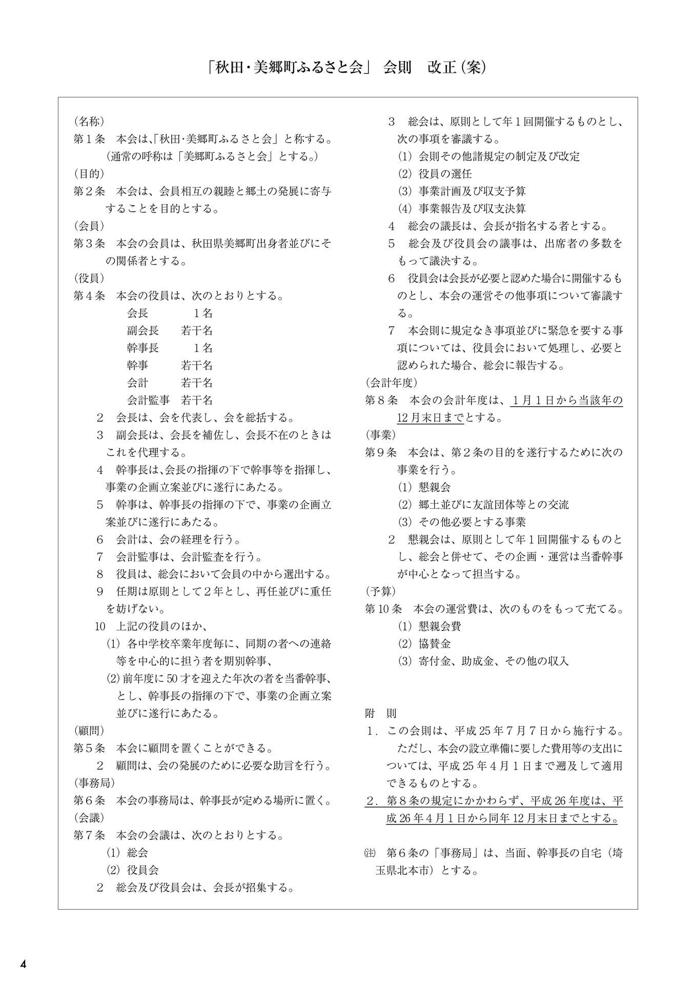 第2回秋田・美郷町ふるさと会パンフレット(会則改正(案))