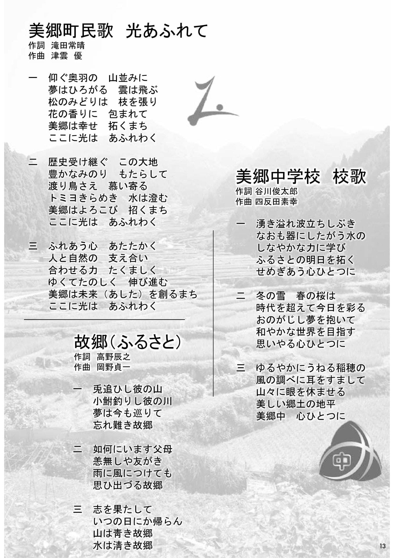 第1回秋田・美郷町ふるさと会パンフレット(美郷町民歌 光あふれて)