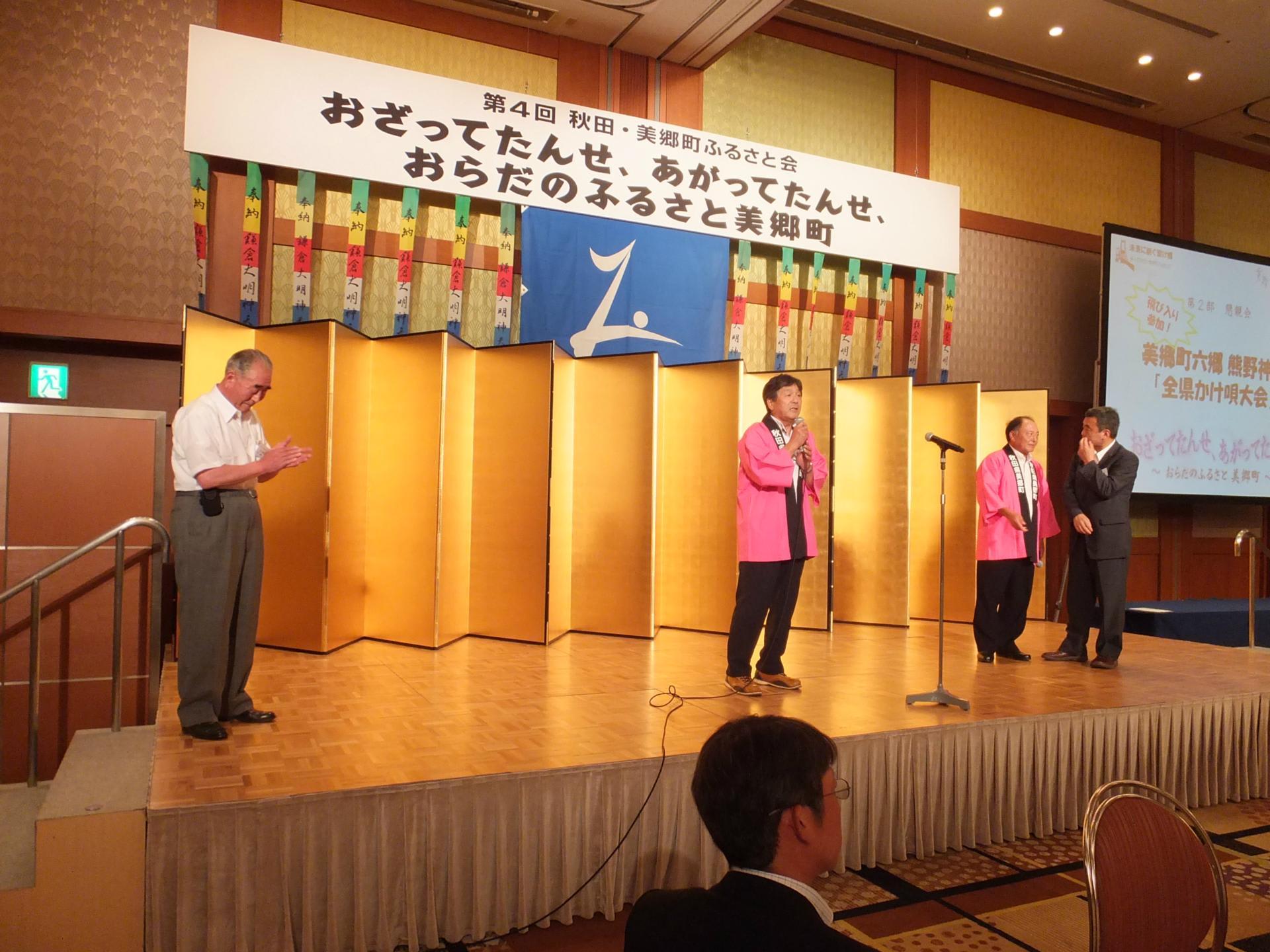 第4回秋田・美郷町ふるさと会の風景