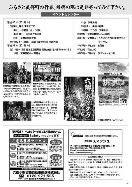 第6回秋田・美郷町ふるさと会パンフレット(イベントカレンダー)