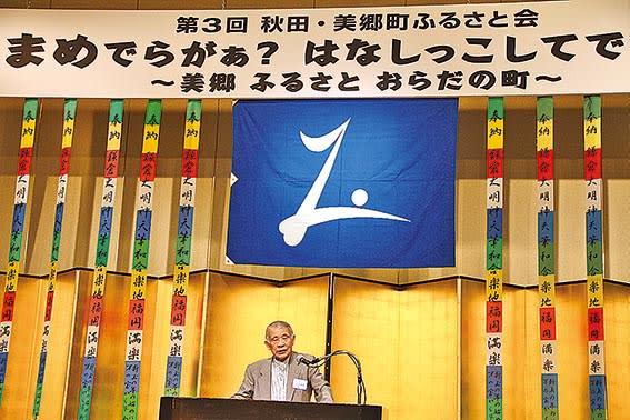 第3回秋田・美郷町ふるさと会の風景