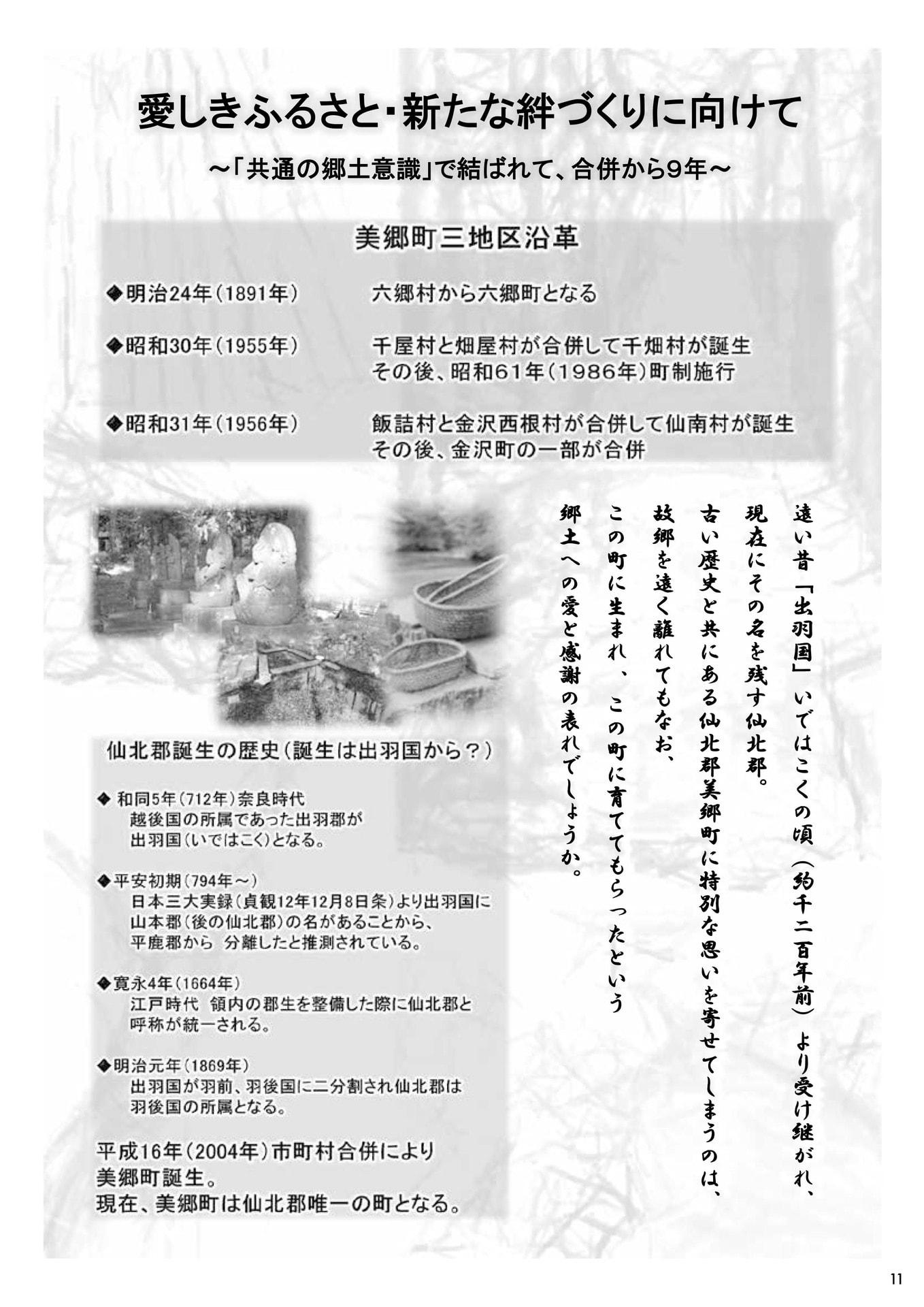 第1回秋田・美郷町ふるさと会パンフレット(美郷町三地区沿革、仙北郡誕生の歴史)