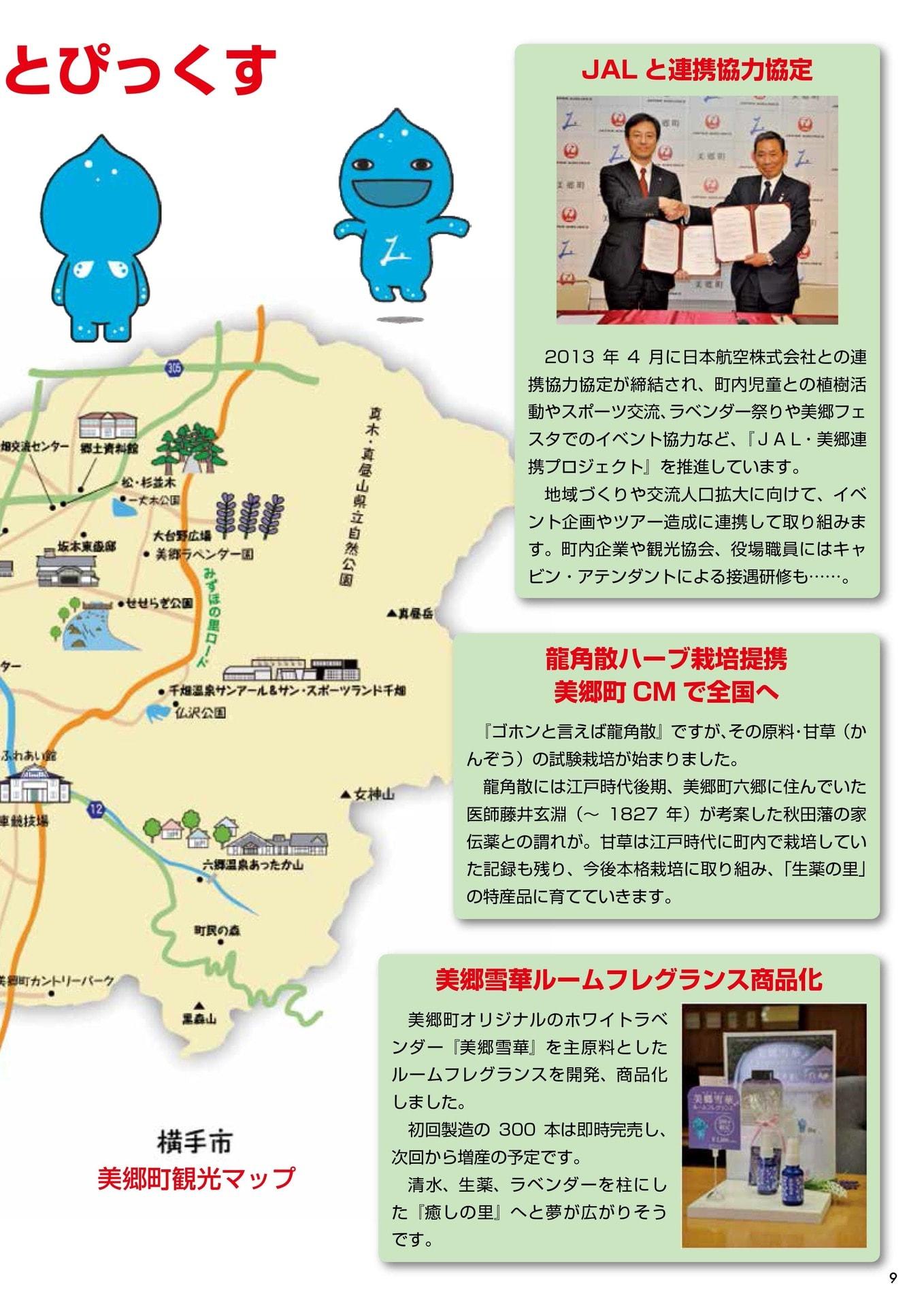 第2回秋田・美郷町ふるさと会パンフレット(みさととぴっくす)
