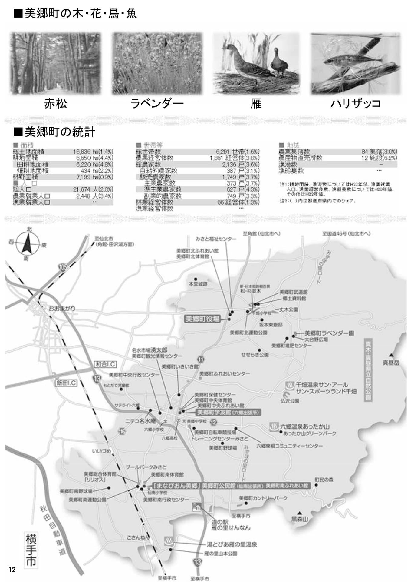 第1回秋田・美郷町ふるさと会パンフレット(美郷町の木・花・鳥・魚、美郷町の統計)