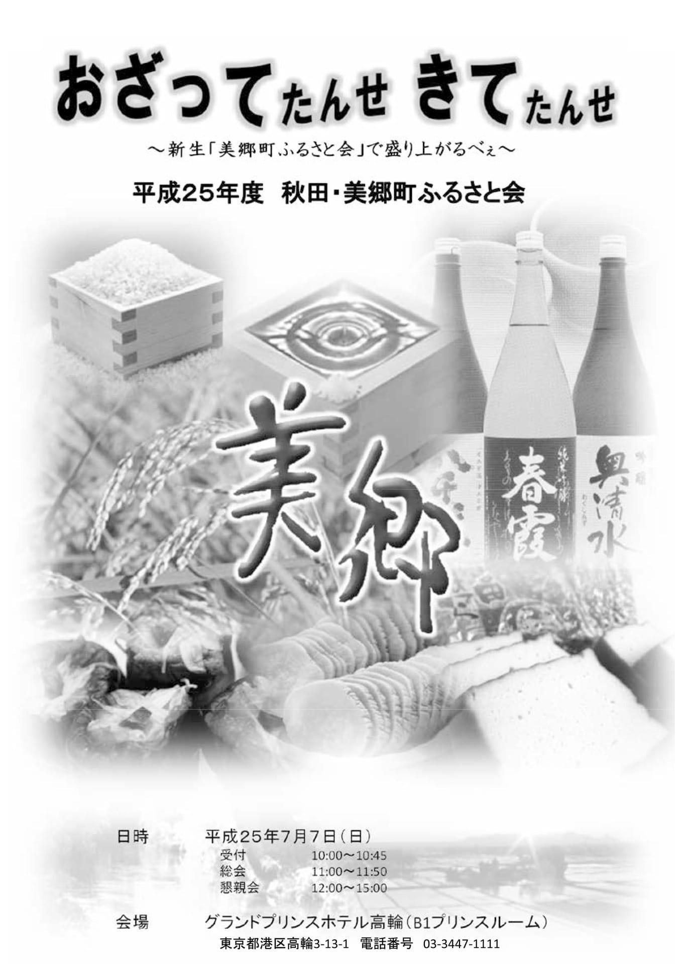 第1回秋田・美郷町ふるさと会パンフレット(テーマ、日時、会場)