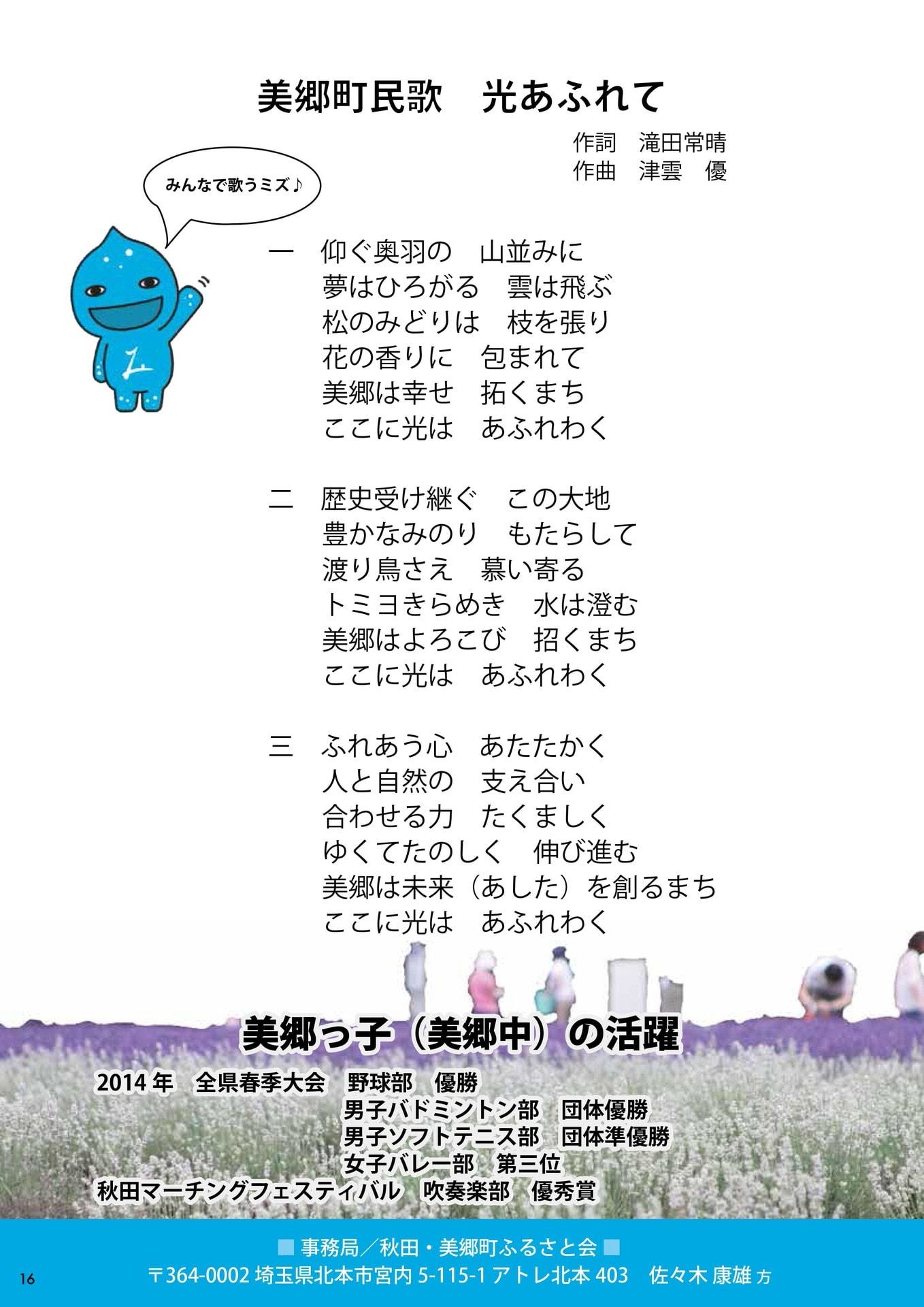 第2回秋田・美郷町ふるさと会パンフレット(美郷町民歌 光あふれて)