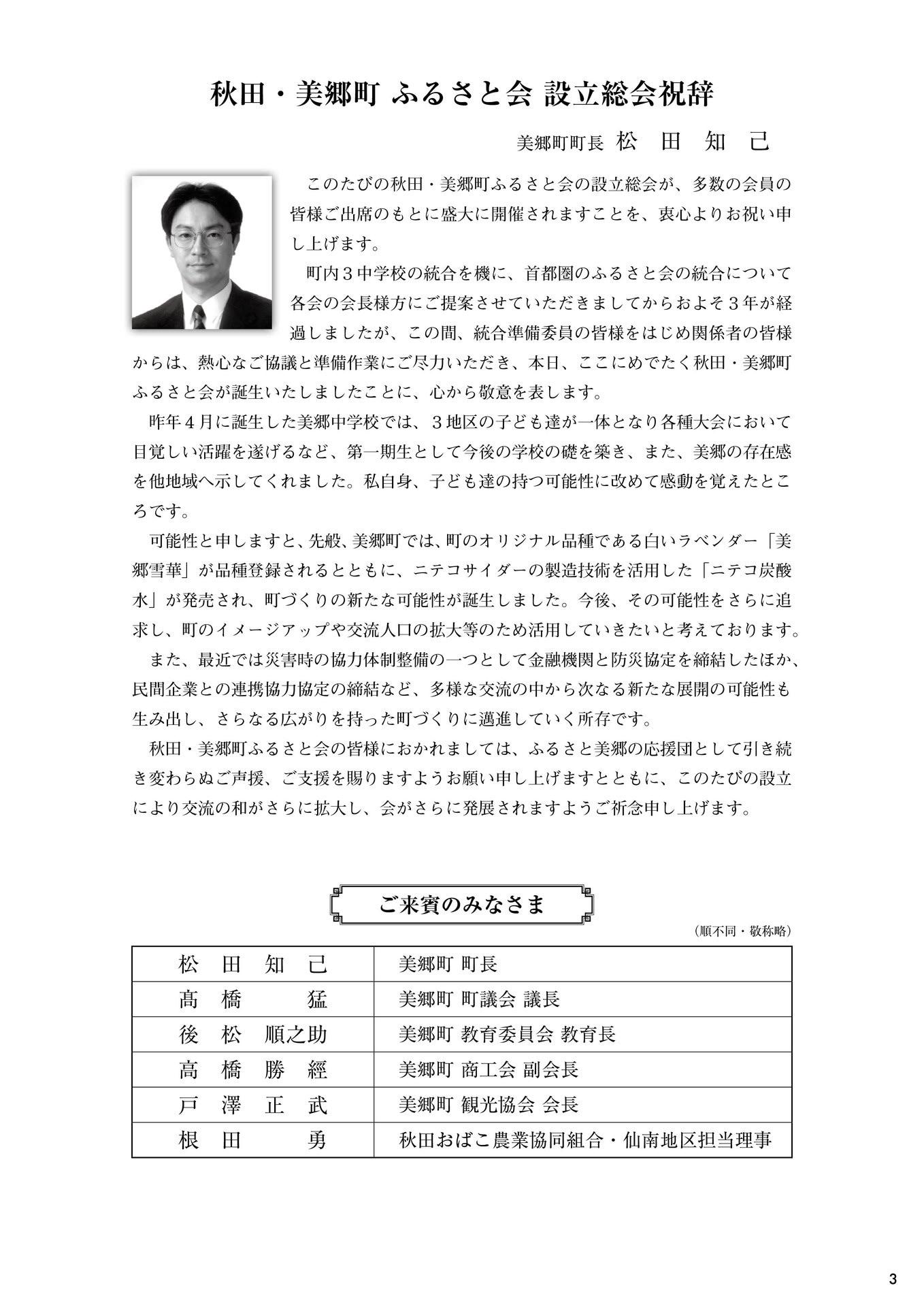 第1回秋田・美郷町ふるさと会パンフレット(祝辞)