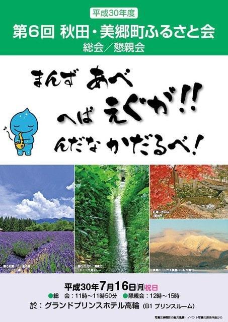 第6回秋田・美郷町ふるさと会パンフレット(テーマ、日時、会場)