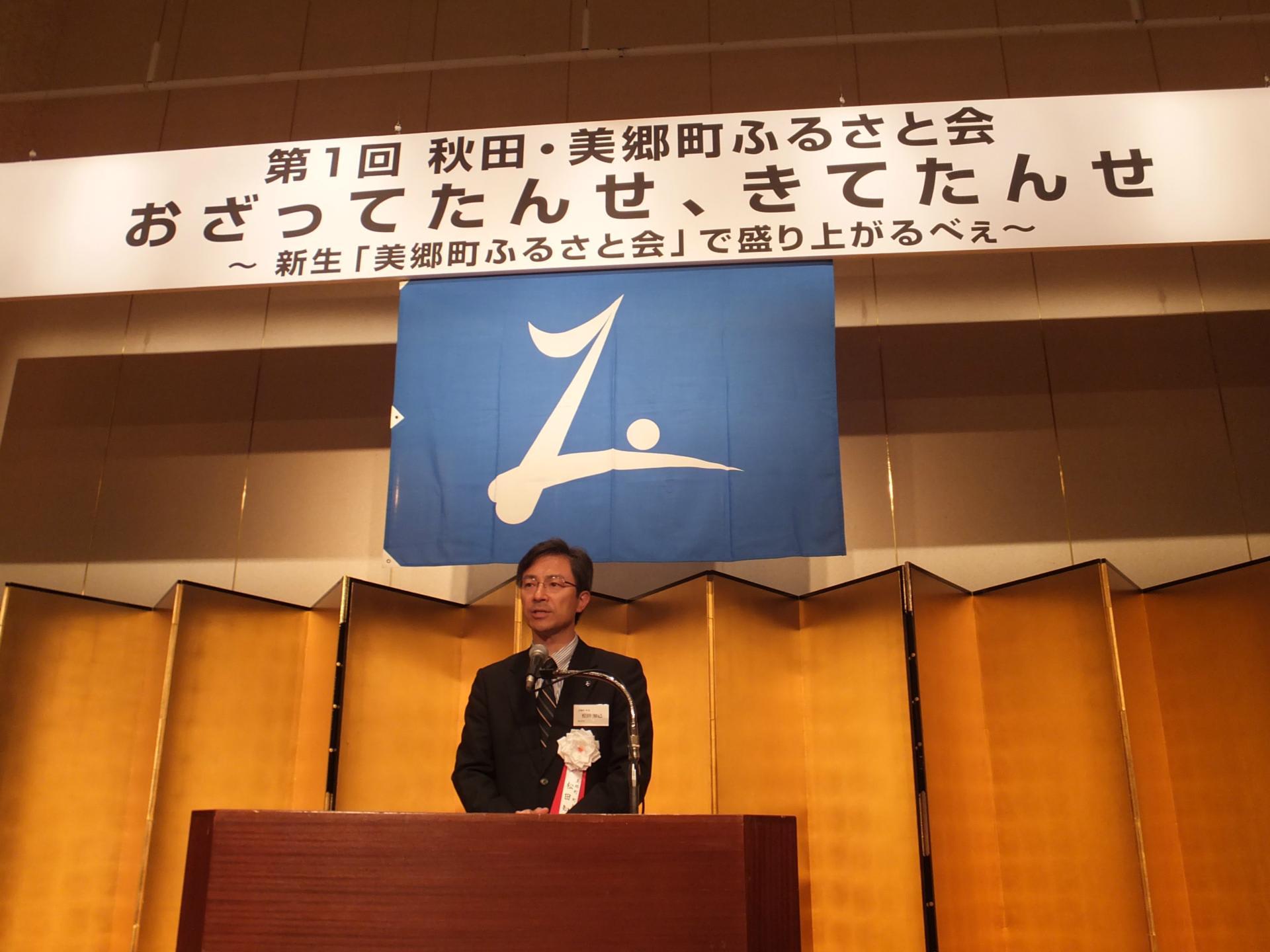 第1回秋田・美郷町ふるさと会の風景