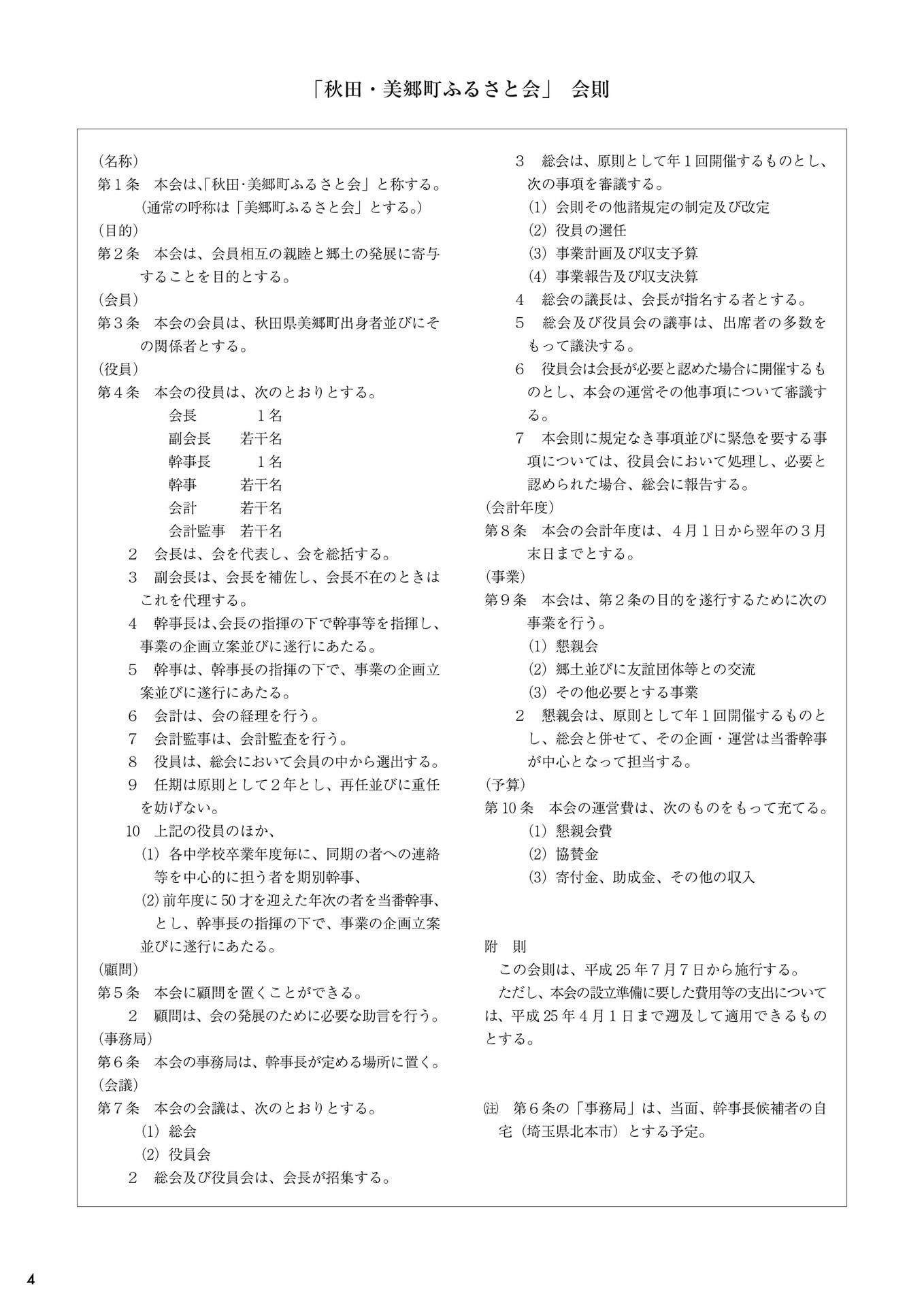 第1回秋田・美郷町ふるさと会パンフレット(会則)