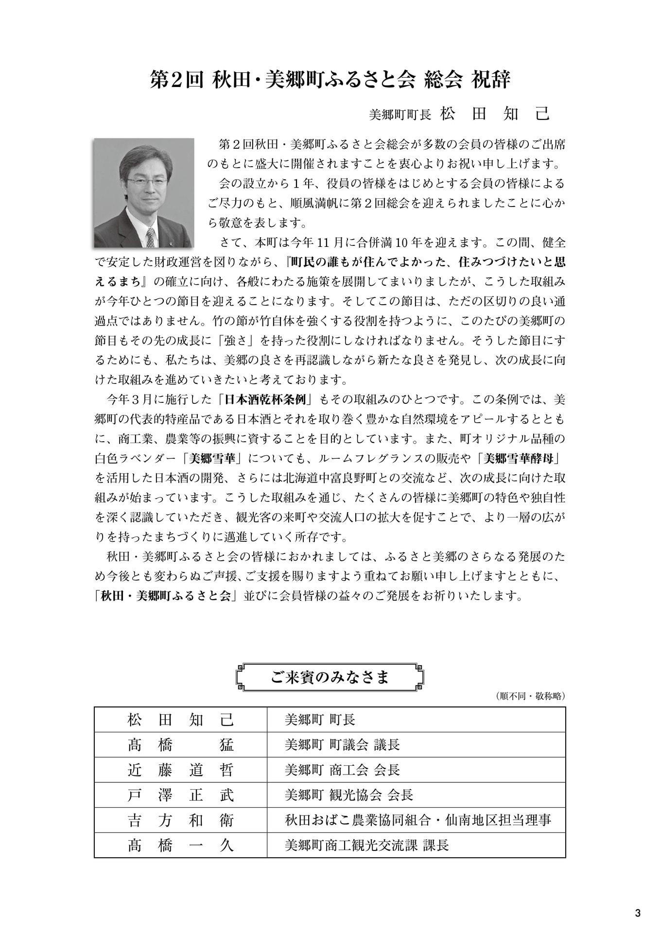 第2回秋田・美郷町ふるさと会パンフレット(祝辞)