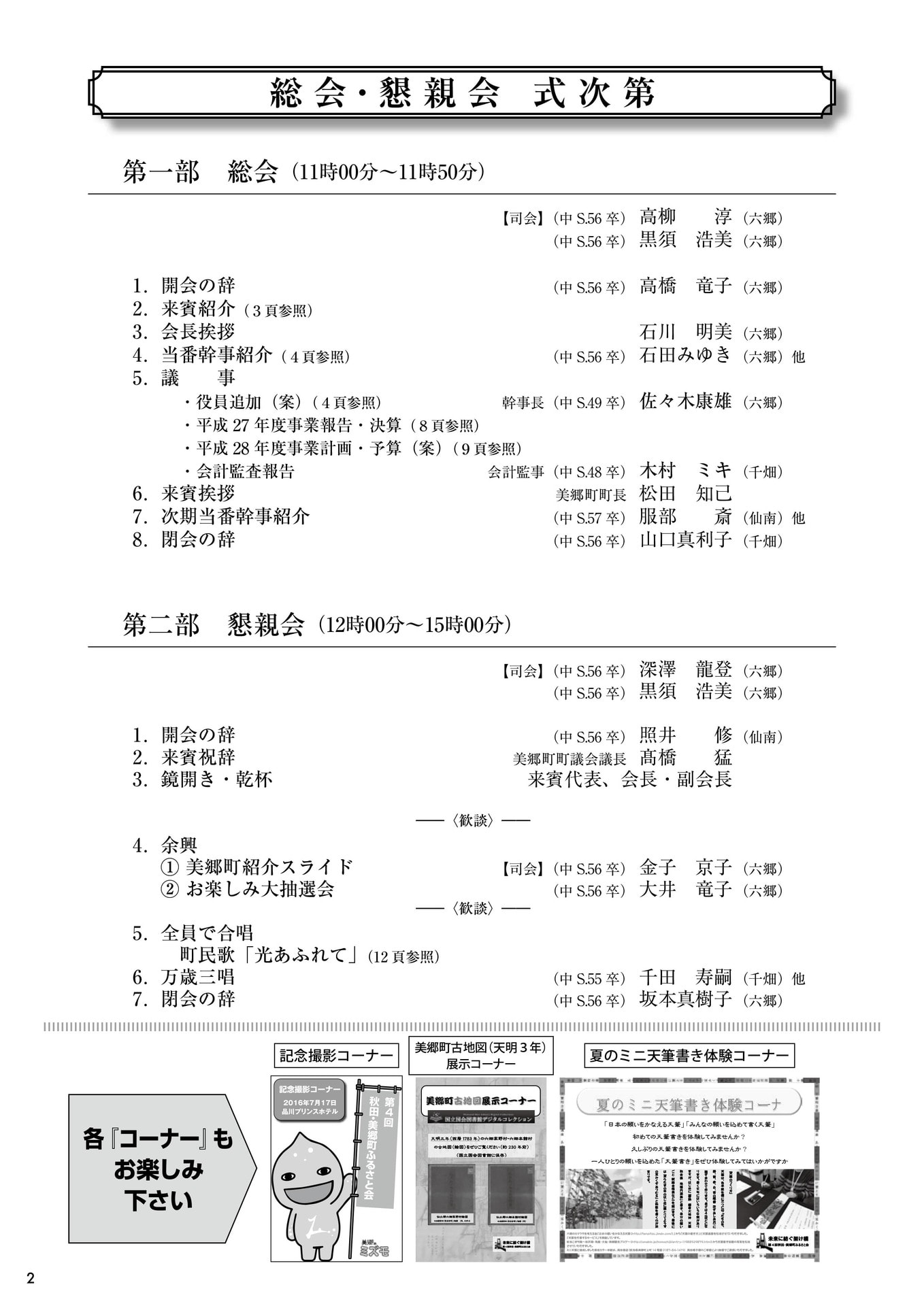 第4回秋田・美郷町ふるさと会パンフレット(式次第)
