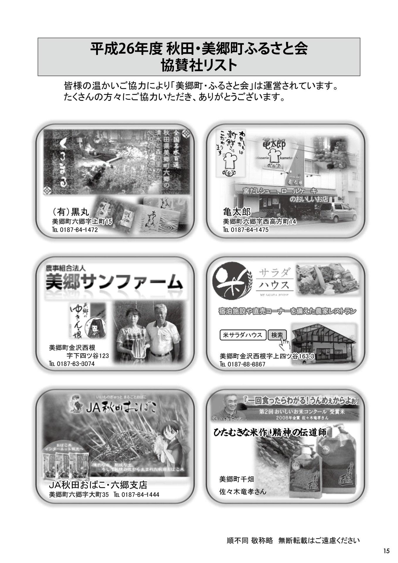 第2回秋田・美郷町ふるさと会パンフレット(協賛社リスト)