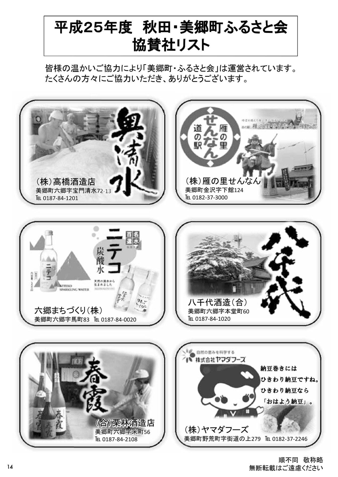 第1回秋田・美郷町ふるさと会パンフレット(協賛社リスト)