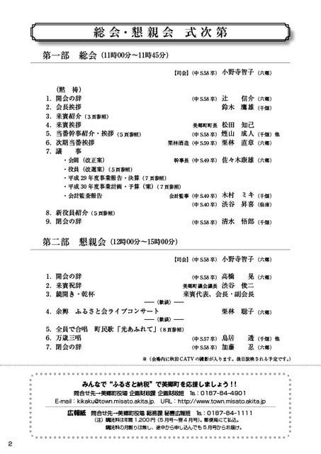 第6回秋田・美郷町ふるさと会パンフレット(式次第)