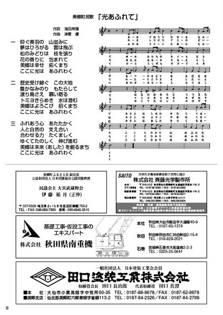 第6回秋田・美郷町ふるさと会パンフレット(美郷町民歌「光あふれて」)