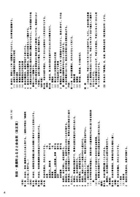 第6回秋田・美郷町ふるさと会パンフレット(会則(改正案))