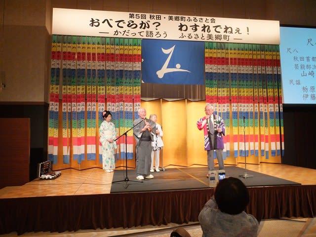 第5回秋田・美郷町ふるさと会の風景