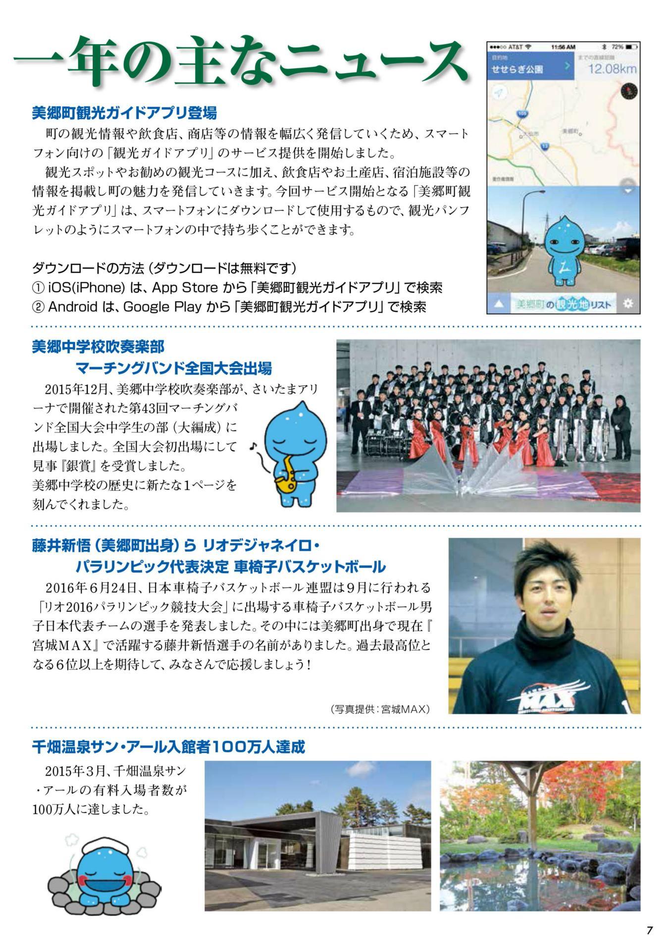 第4回秋田・美郷町ふるさと会パンフレット(この一年の主なニュース)