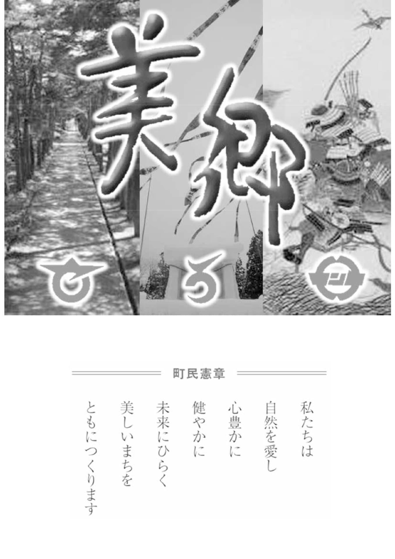 第1回秋田・美郷町ふるさと会パンフレット(町民憲章)