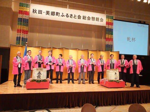 第6回秋田・美郷町ふるさと会の風景