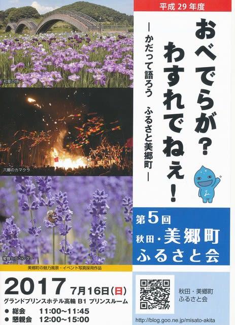 第5回秋田・美郷町ふるさと会パンフレット(テーマ、日時、会場)