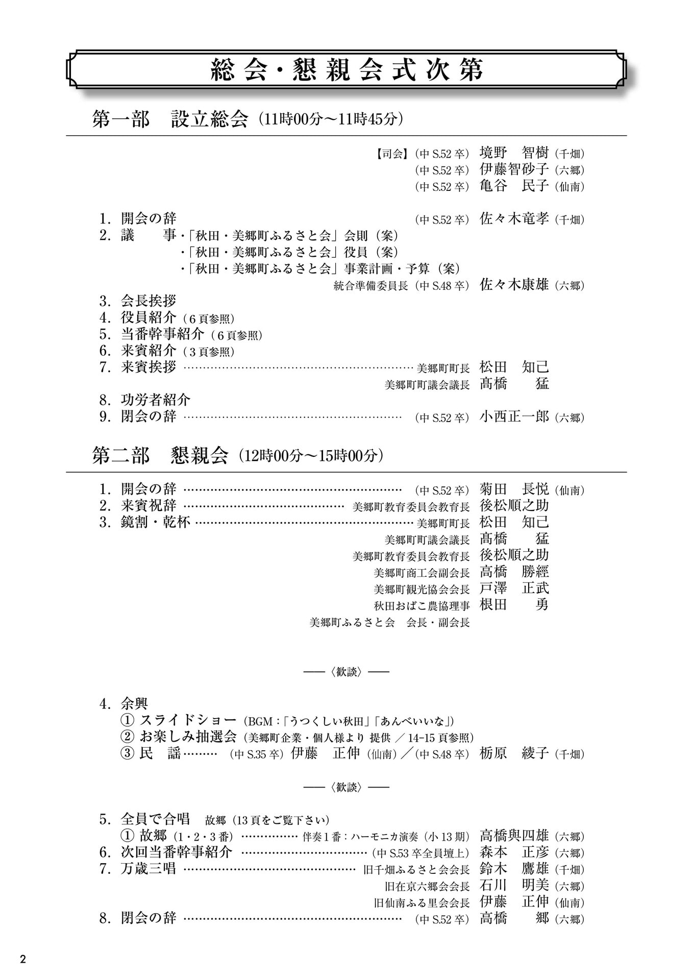 第1回秋田・美郷町ふるさと会パンフレット(式次第)